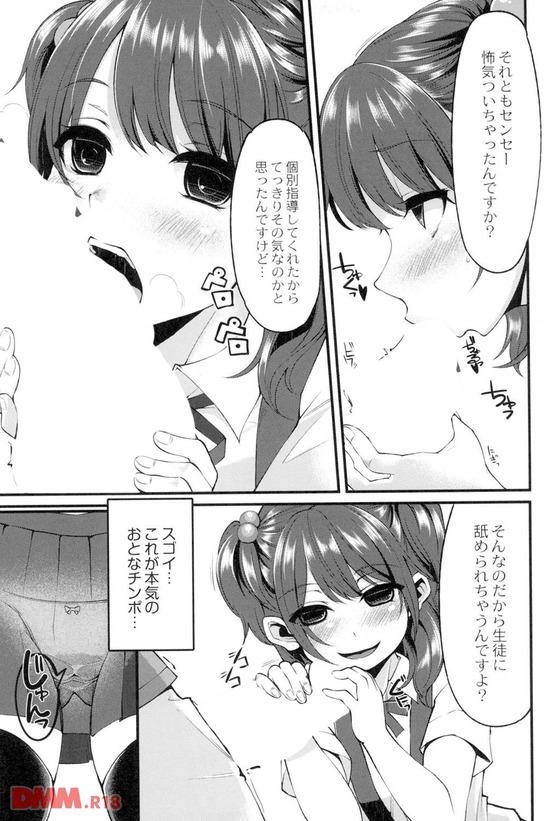 【エロ漫画】 天才少女をオチンポでわからせる!! 教師にエッチなからかい方をする生意気少女をアヘらせたったwww