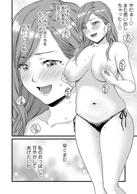【エロ漫画】 ショタの性癖崩壊不可避www 夏休みに大好きな美人叔母と毎日甘えんぼセックス!!(サンプル17枚)