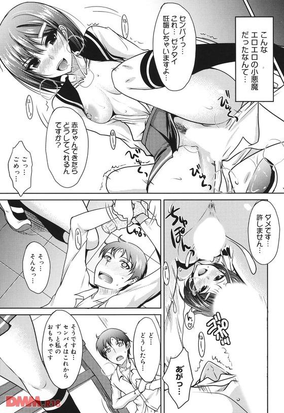 【エロ漫画】ドS後輩 × ドM先輩!! 美術部のドSな後輩少女にからかわれながらドM調教されちゃう先輩男子www