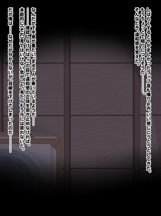 【エロ画像】賃貸アパートでエロホラー体験!! ある晩、布団に入り下半身に違和感を覚えて目を覚ますと… (サンプル35枚)