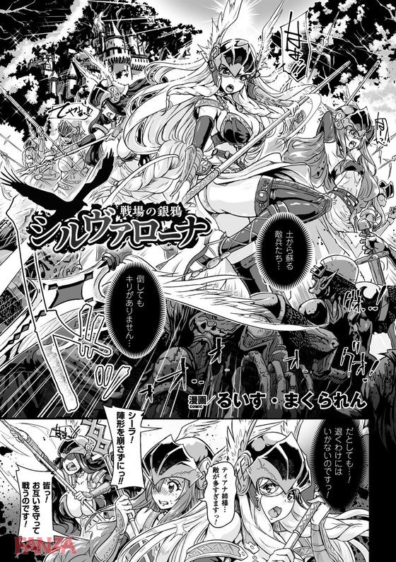 【エロ漫画】 女戦士陵辱!! 王家に仕える女戦士隊が不死の敵兵に敗北した結果www