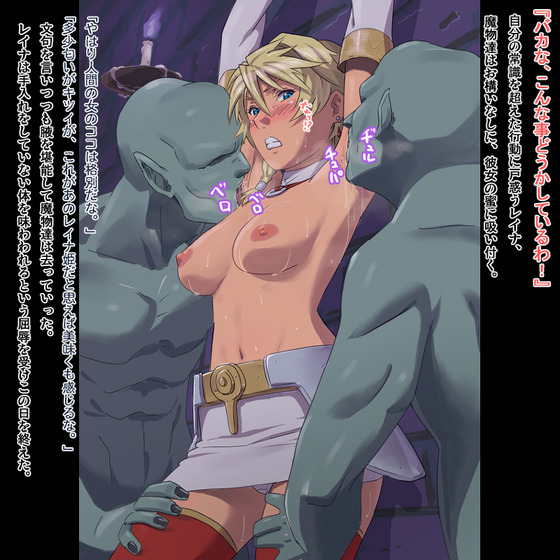 【石井高森】牢獄の戦士-レイナ-017