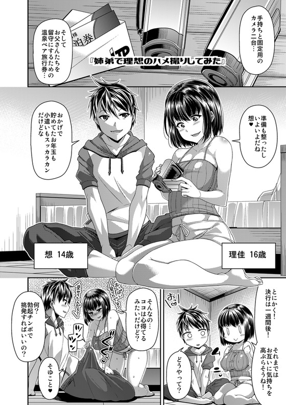 【エロ漫画】 姉弟で理想のハメ撮り体験!! 世に出回るハメ撮り動画に不満を感じ始めた姉弟が理想を求めてwww