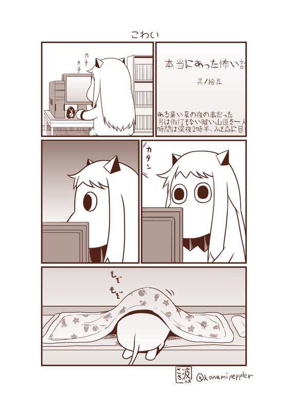 【さざ波 小波】むっぽちゃんの憂鬱009