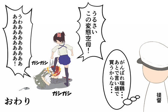 【艦これ】そこはかとなく漂う加賀さんのエロス!羞恥に悶える加賀さんはエロい!