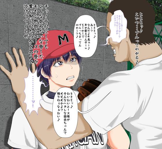 【エロ画像】 野球部エースが女の子!? 女であることがクズ男にバレてしまった結果www(サンプル56枚)