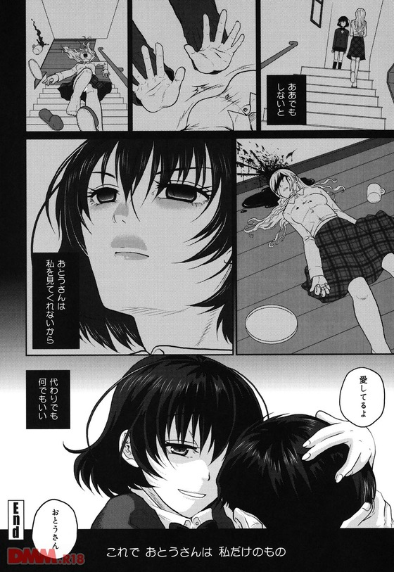 【エロ漫画】 母が死んで壊れた父との爛れた関!! 健気な娘が身体を張って介護・・・・・・・・・えっ!?