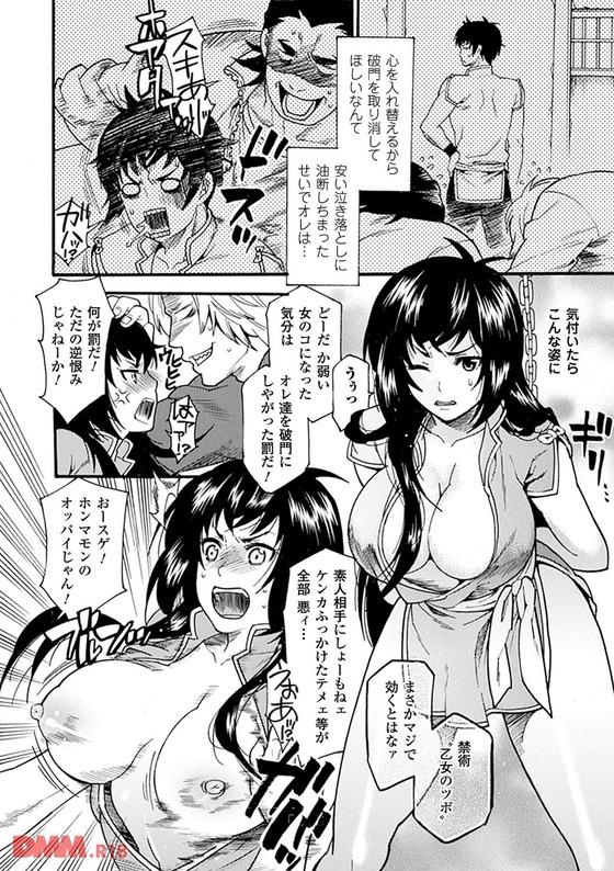 【エロ漫画】 女体化のツボ!! ならず者の不意打ちで女体化させられメス堕ちレイプwww