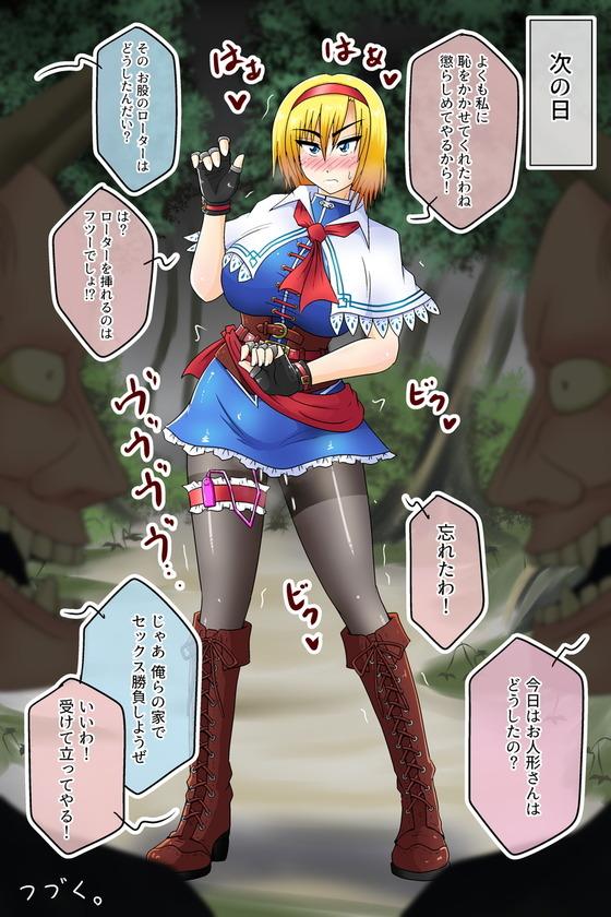 【東方】アリス催眠調教!妖怪の催眠術に陥り、痴態を晒してしまう!