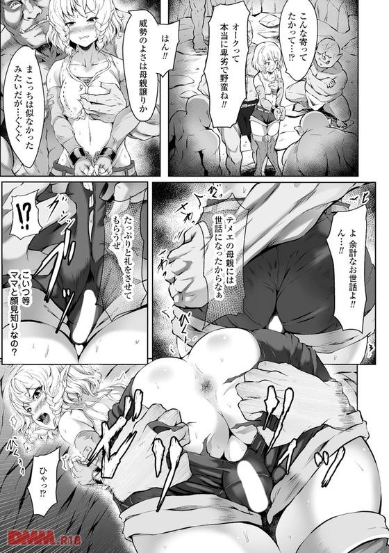 【エロ漫画】 オークに捕まった美少女エルフ!! 最近少なくなってきた気がするまともなオークレイプwww
