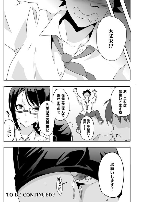 【エロ漫画】 おカタい()美人教師を脅迫レイプ!! 生徒チンポでアヘ顔堕ちさせられちゃうwww