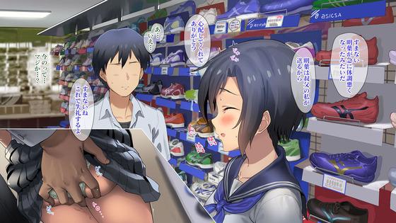 【エロ画像】 姪を痴漢プレイ!! スポーツ店で男の先輩と仲良くしてるのを見て…(サンプル27枚)