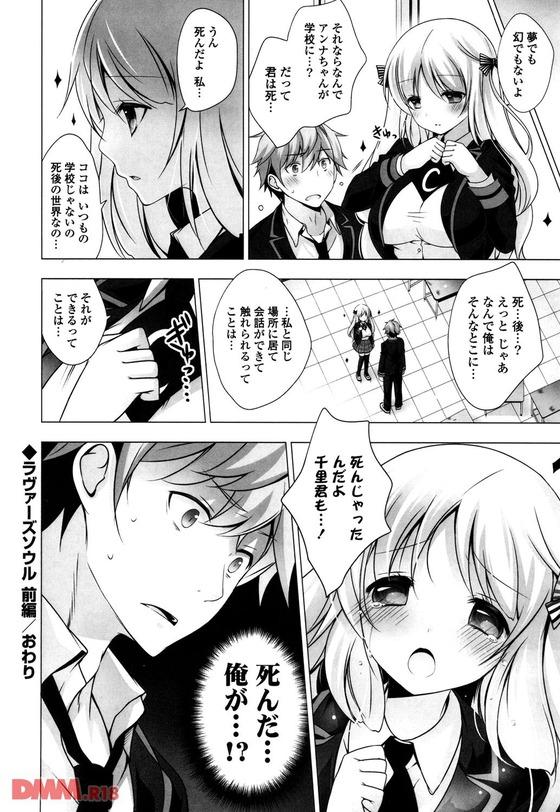 【エロ漫画】 彼女が急死!? 告白成功した翌日に彼女が急死してしまい絶望した結果…