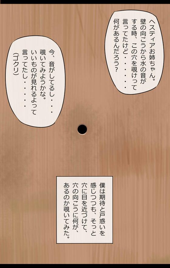 【Libre】ヘスティアまとめ001