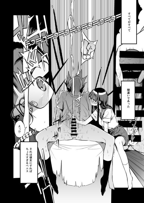 【エロ漫画】 地味子JKの射精管理に完全敗北しちゃう大人チンポwwww(サンプル9枚)