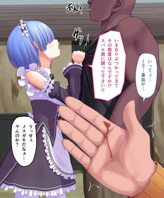 【リゼロ】 レム vs DQN!! 生意気なレムにわからせNTRレイプwww