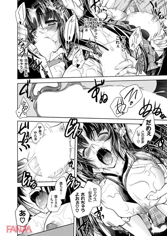 【エロ漫画】 学園退魔師 vs 触手!! 倒したはずの淫魔に教室で辱められ男子生徒たちにまで・・・