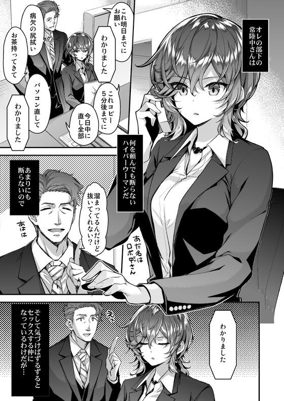 【エロ漫画】 どんなセクハラ命令でも受け入れちゃうクール美女OL!! エロい命令でイカされまくっちゃうwww