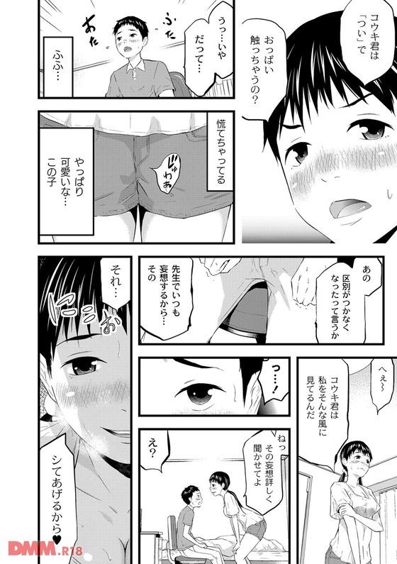 【エロ漫画】ショタ「今日の先生…エッチだ…っ」 女家庭教師「ハァハァ…」 突然に発情してしまう体質の女子大生がショタと二人きりになった結果www