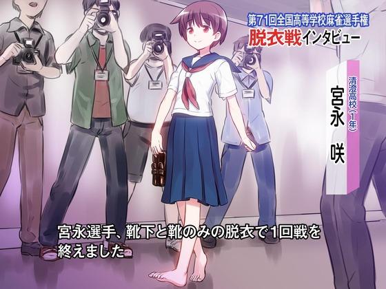 【咲-Saki-】 もし「咲-Saki-」が脱衣麻雀だったら・・・!?