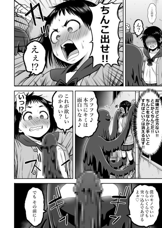 【エロ漫画】淫魔 vs 退魔巫女の卵!! ② 泥の淫魔の「淫の気」で無理やり発情させられてしまい…(サンプル20枚)