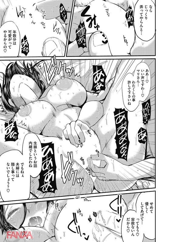 【エロ漫画】 気高い女医がチンポの匂いでトロトロに!! 良性遺伝子研究に協力をお願いしているカップルの女性からヘルプコールが…