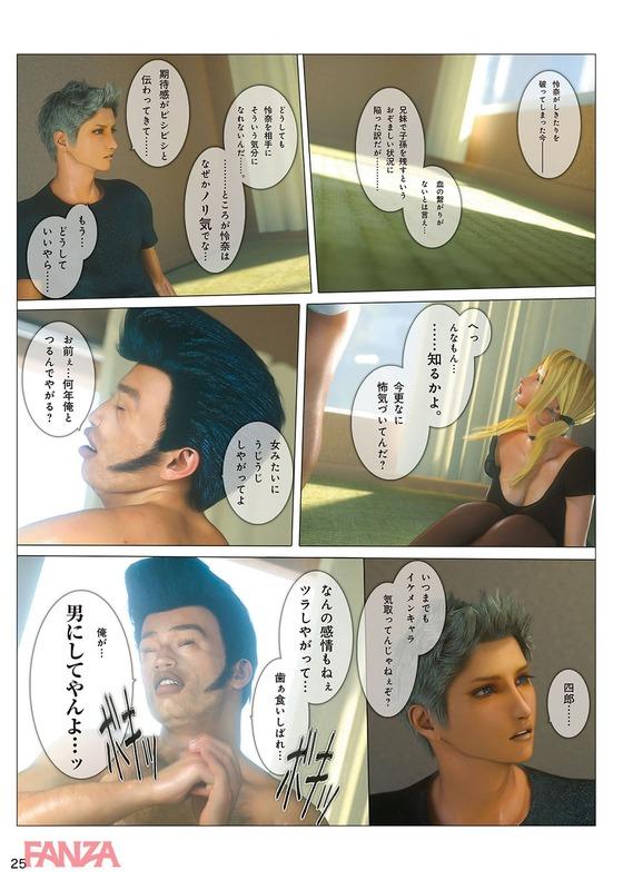 【エロ漫画】 クズキモ男が出会い系で待ち合わせしたら知り合いだったwww
