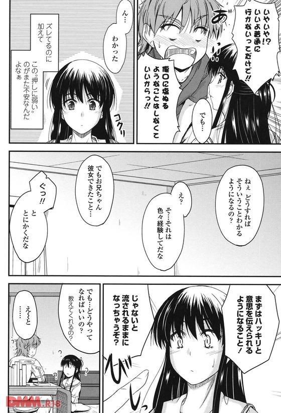 【エロ漫画】 流されやすい天然妹!! 男子からの告白への対応を兄に相談しているうちに…