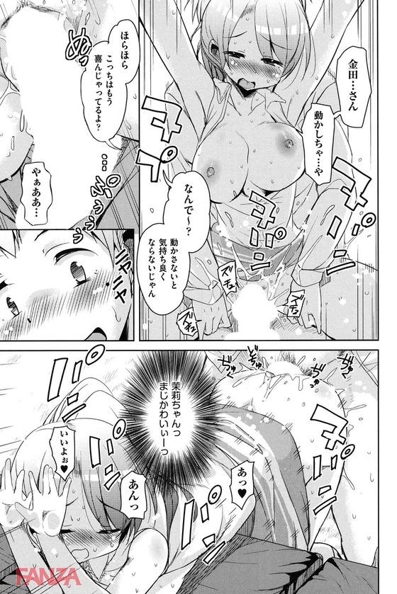 【エロ漫画】 双子の兄と入れ替わりで声優マネージャー!! 兄と勘違いした声優に告白されてしまった結果www