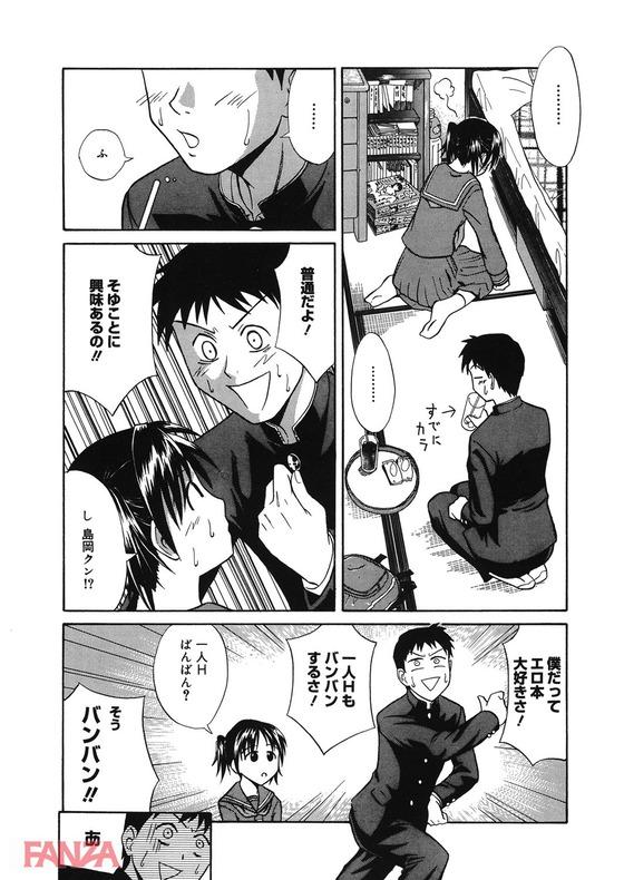 【エロ漫画】 エロに興味津々な思春期カップル!! 彼女 「見せっこしない? 1人エッチ…」 彼氏 「!!」
