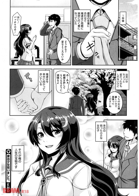【エロ漫画】 家出お嬢様を拾った!! 政略結婚が嫌で飛び出したお嬢様JKを泊めることになった結果www