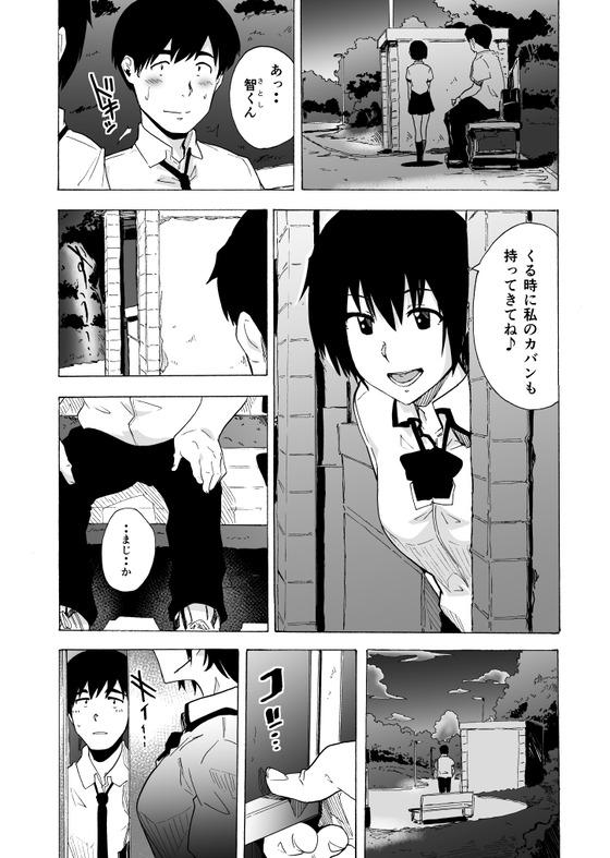 【エロ漫画】 人気女子のフェラチオご奉仕にガチ勃起なモブ男子!! ♀「チンチン見せて」 ♂「!?」(サンプル16枚)