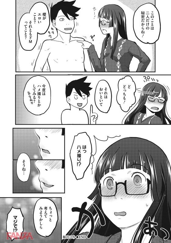 【エロ漫画】 クールな眼鏡美少女な彼女にエロいことを教え込む!!