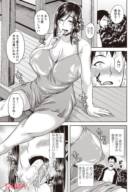 【エロ漫画】 隣のバツイチ痴女の一目惚れしてしまった少年wwwww