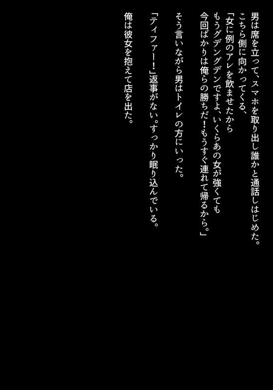 【FF7】 媚薬を盛られたティファが行きずりの男と!! 酒場で暴漢に薬を盛られたティファを助けるために宿に連れ帰った結果www(サンプル39枚)