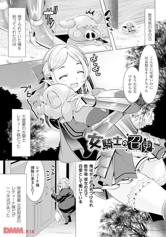 【エロ漫画】 女騎士「可哀想なオークちゃん、もう大丈夫」捨てオーク「ブヒ~」→ 数年後www