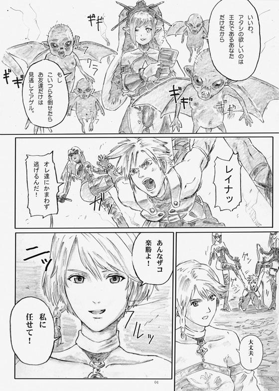 【石井高森】牢獄の戦士-レイナ-004