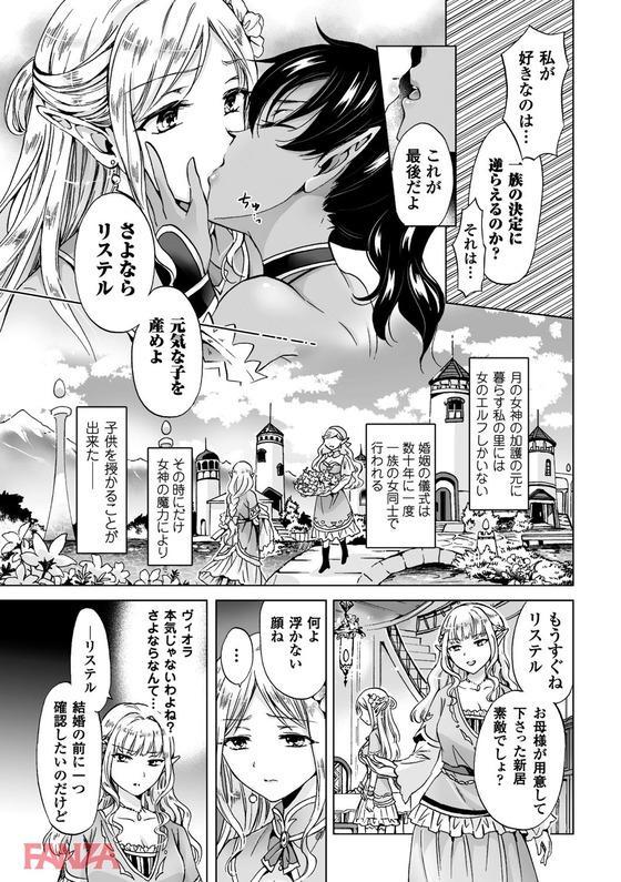 【エロ漫画】 あぁ^~www 対立してるエルフとダークエルフという立場の百合ップルの結末