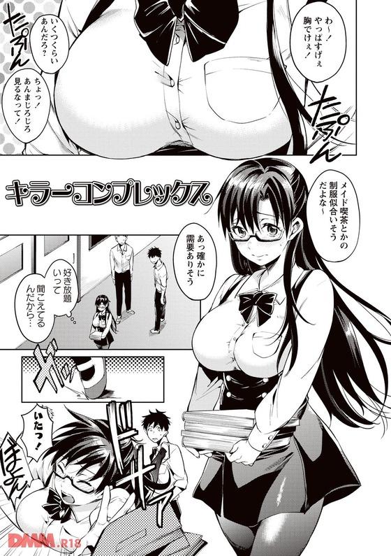 【エロ漫画】巨乳にコンプレックスを持つ少女がメイド喫茶で働いたらエッチなご奉仕を要求された結果www