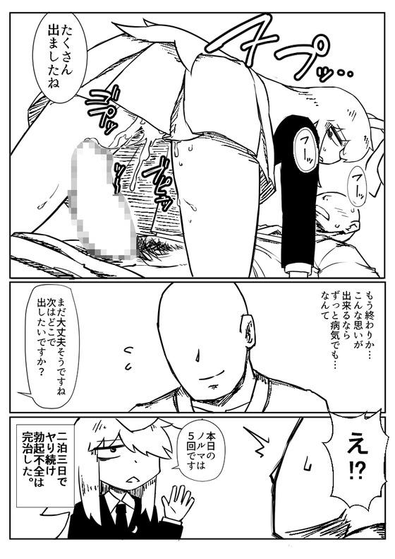 【東方】やさぐれ顔のうどんげが勃起不全の治療でエロいことさせてくれる!?