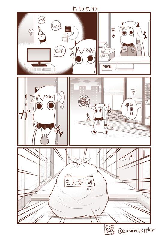 【さざ波 小波】むっぽちゃんの憂鬱019