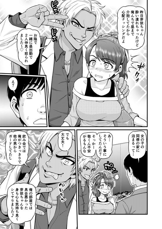 【エロ漫画】 同棲彼女がチャラ男にNTR!! セックス情報を知る事が出来るアプリで彼女の情報を見ると・・・(サンプル33枚)