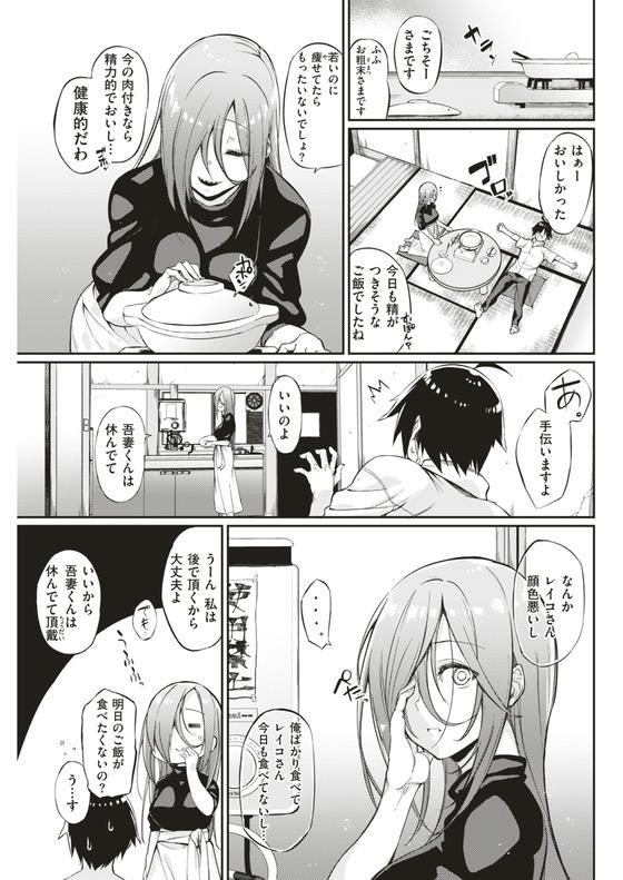 【エロ漫画】 隣の美人お姉さんが幽霊!? 美味しいご飯で餌付けされて搾精されちゃうwwww