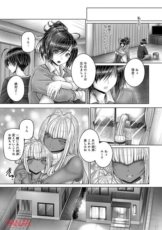 【エロ漫画】 姉弟セックス!! 隣に引っ越してきた外人姉弟の丸見えセックスに触発されてwww