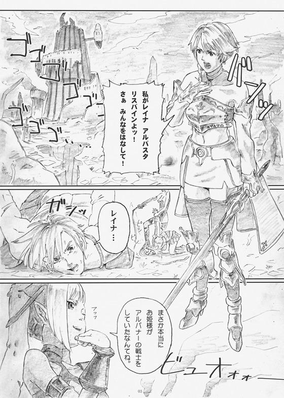 【石井高森】牢獄の戦士-レイナ-002