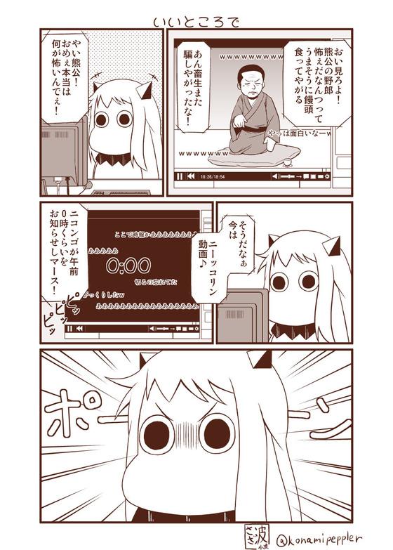【さざ波 小波】むっぽちゃんの憂鬱013