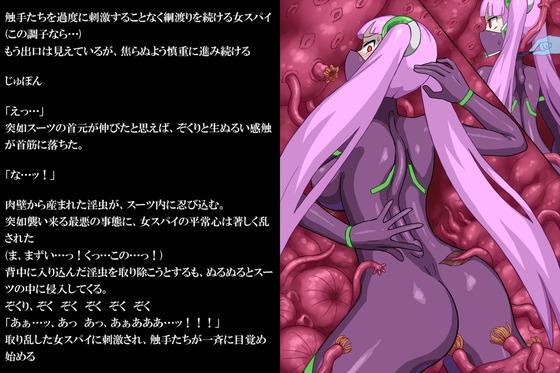 【エロ画像】 女スパイ vs エロトラップダンジョン!! 怪しい組織に潜入したパワードスーツの少女が変態クリーチャー達に…(サンプル11枚)