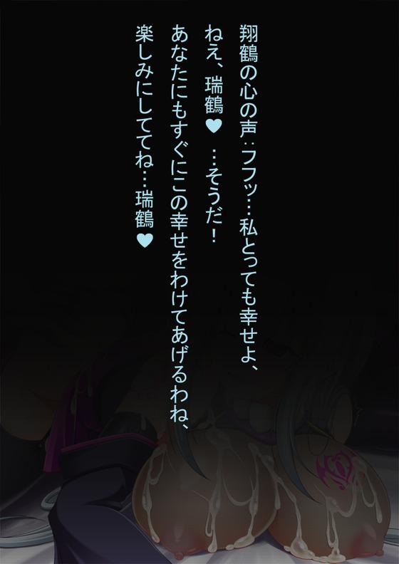 【みりしゃ】悪墜ち艦むすまとめ018