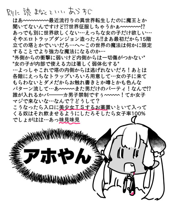 【エロ漫画】 自作エロトラップダンジョンに嵌ったTS魔王ちゃん!! 色々なエロトラップで体中を開発されてしまうwww