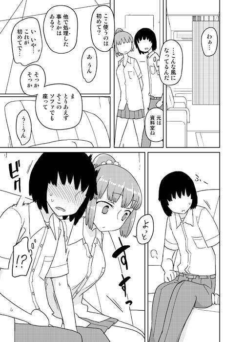 【エロ漫画】 TS病で女子になったら性処理が義務!! 童貞男子達をエロマッサージで性処理するTS少女達www